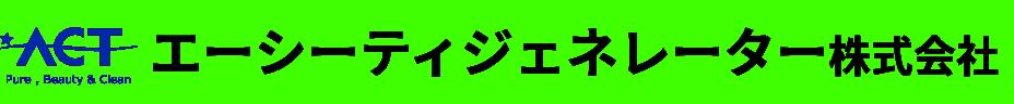 エーシーティジェネレーター株式会社